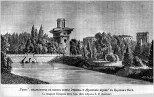 """""""Руина"""",  воздвигнутая  в память взятия Очакова и """"Орловские  ворота"""" в  Царском Селе.  С акварели Щедрина 1791 г."""