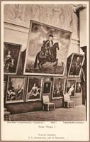 ...ящики с портретами со всех концов России и ими начали заполняться все помещения Таврического дворца.