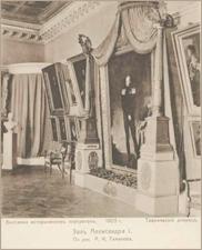 Зал Александра I